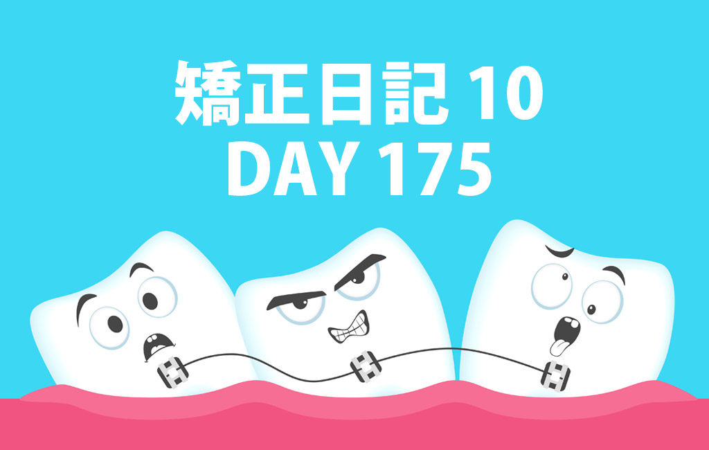 矯正日記10