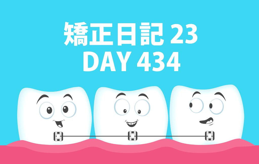 矯正日記23