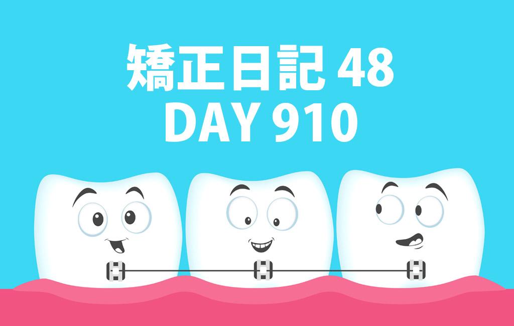 矯正日記48