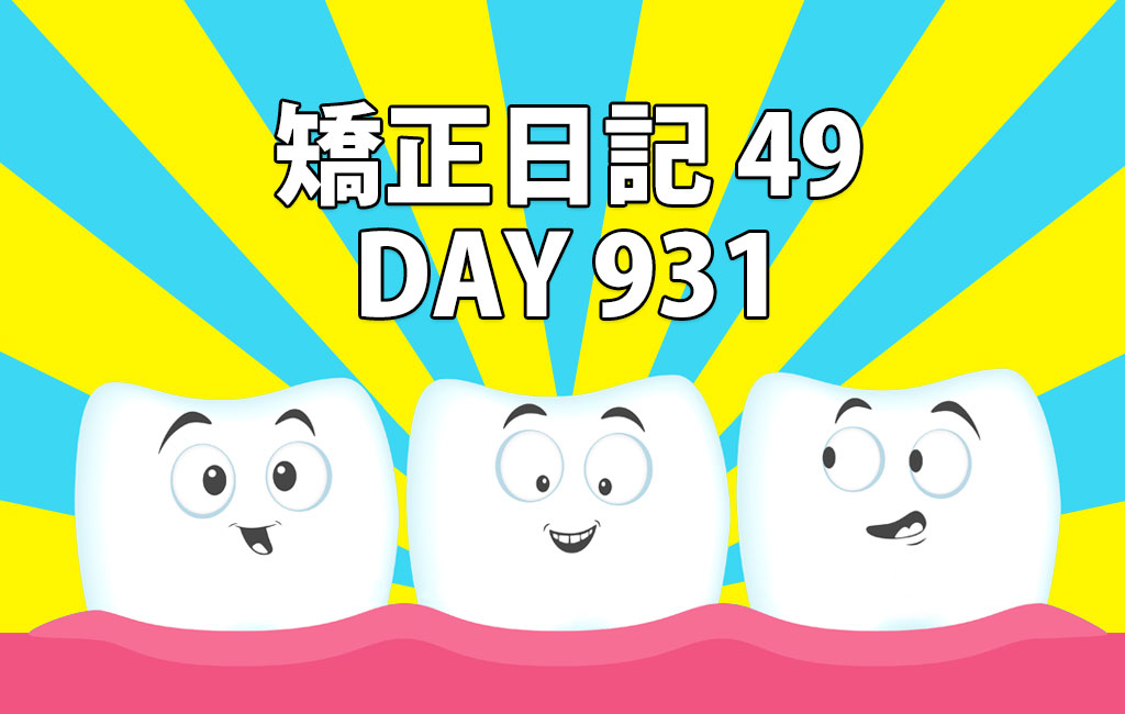 矯正日記49